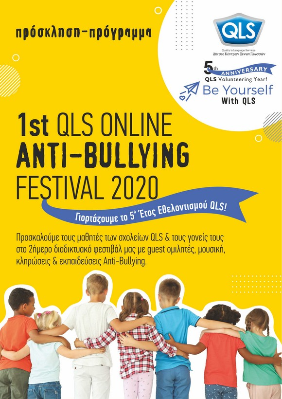 Διαδικτυακό φεστιβάλ με guest ομιλητές, μουσική, κλρώσεις και εκπαίδευση Anti-Bulling.